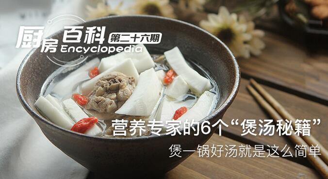 """营养专家的6个""""煲汤秘籍"""",煲一锅好汤就是这么简单"""
