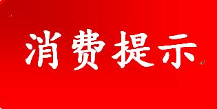 乐动体育app下载ldsport市场监督管理局发布中秋、国庆节期间ld乐动体育网址安全消费提示