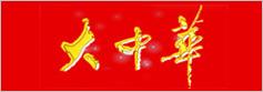 大中华酒业