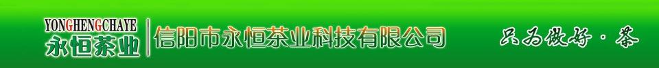 信阳市永恒茶业科技有限公司