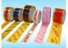 包装胶带印字胶带印刷胶带郑州九间棚胶带厂