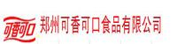 郑州可香可口食品有限公司