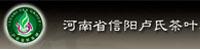 信阳卢氏茶叶有限公司