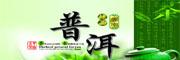 普洱茶健康功效渐被国际认可