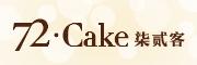 """蛋糕中的LV:""""72客""""蛋糕近日将在郑州华丽上市"""