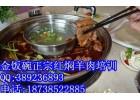 金饭碗正宗新乡红焖羊肉火锅加盟红焖羊肉火锅培训红焖羊肉连锁