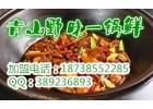 铁锅炖鱼培训加盟 正宗铁锅炖鸡技术培训 学习铁锅炖鸡培训加盟