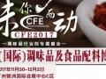 2017年广州国际调味品博览会